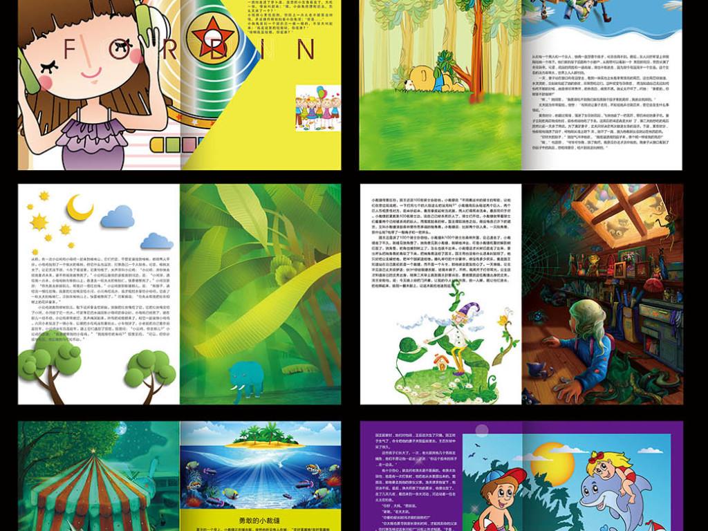童画世界儿童书籍整套装帧设计模版