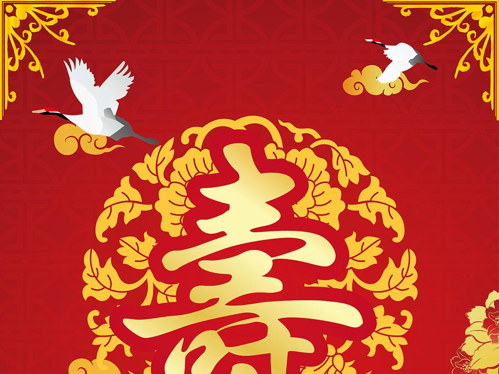 富贵牡丹仙鹤贺寿矢量寿辰寿宴海报模板图片