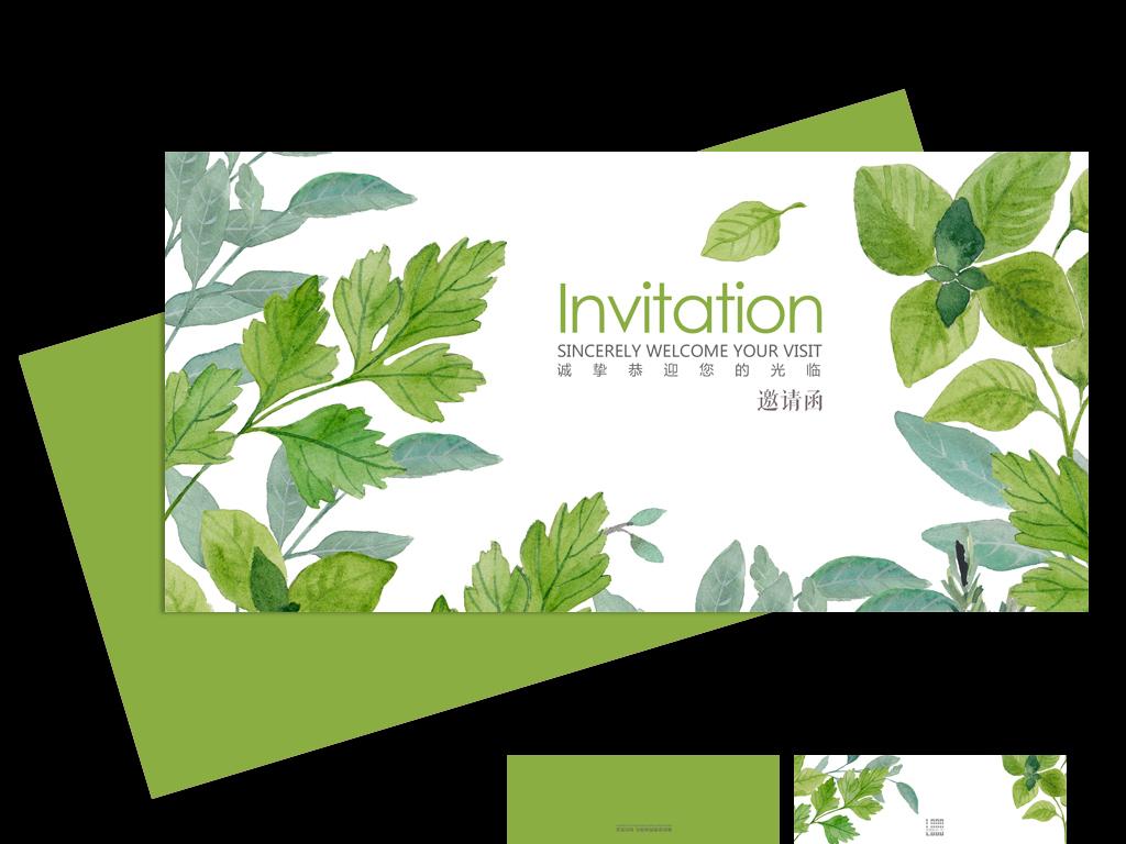 小清新绿色叶子简约邀请函设计