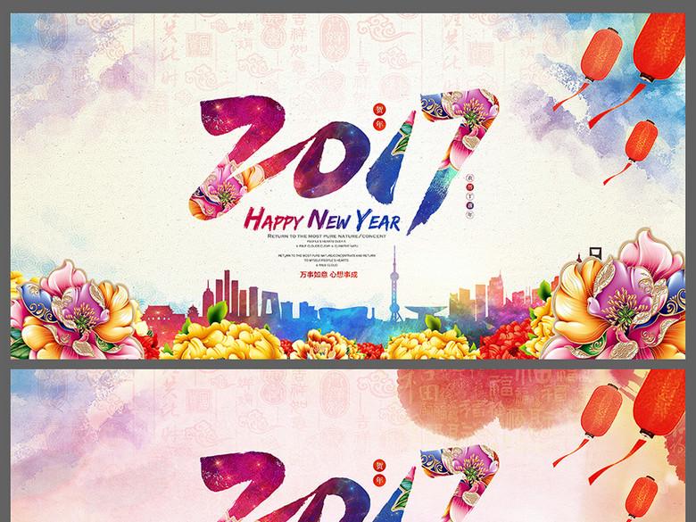 精美2017台历封面喜庆展板