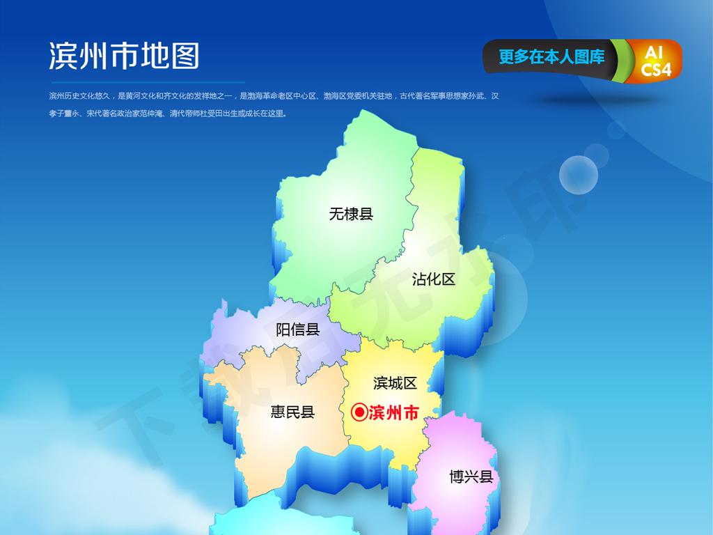 蓝色立体矢量滨州市地图ai源文件