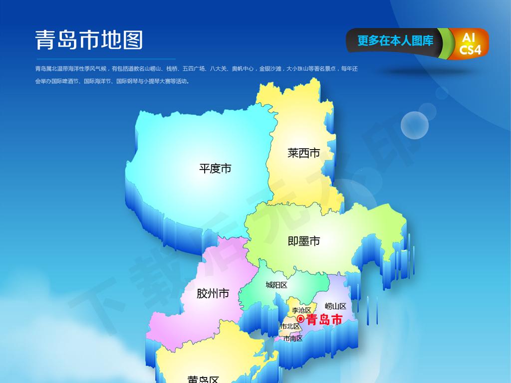 蓝色立体矢量青岛市地图ai源文件