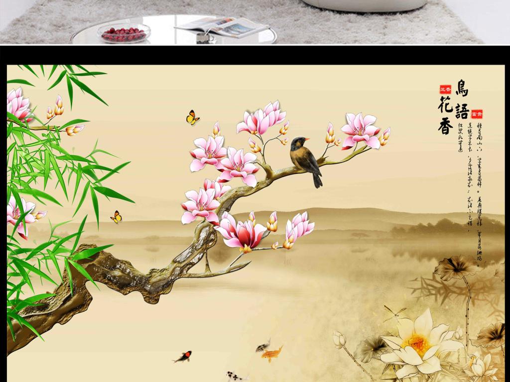 高清手绘浮雕玉兰花鸟唯美背景墙