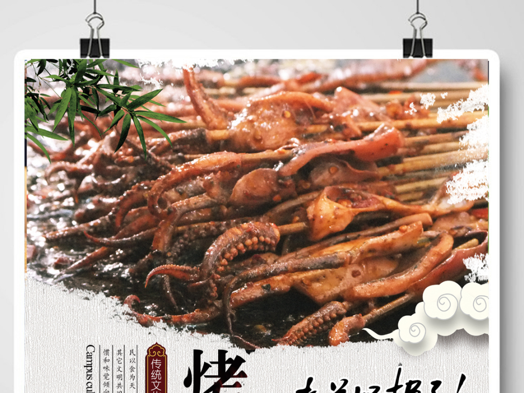 铁板烤鱿鱼美食海报设计