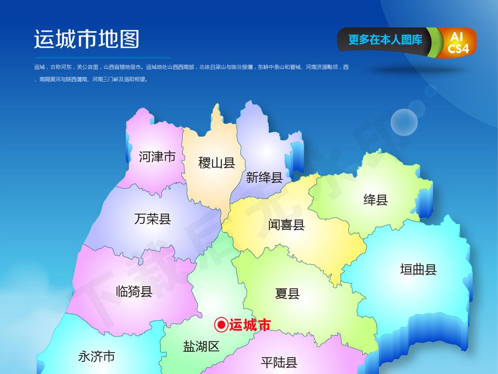 销售网络图三维地图立体地图颜色可填充盐湖区