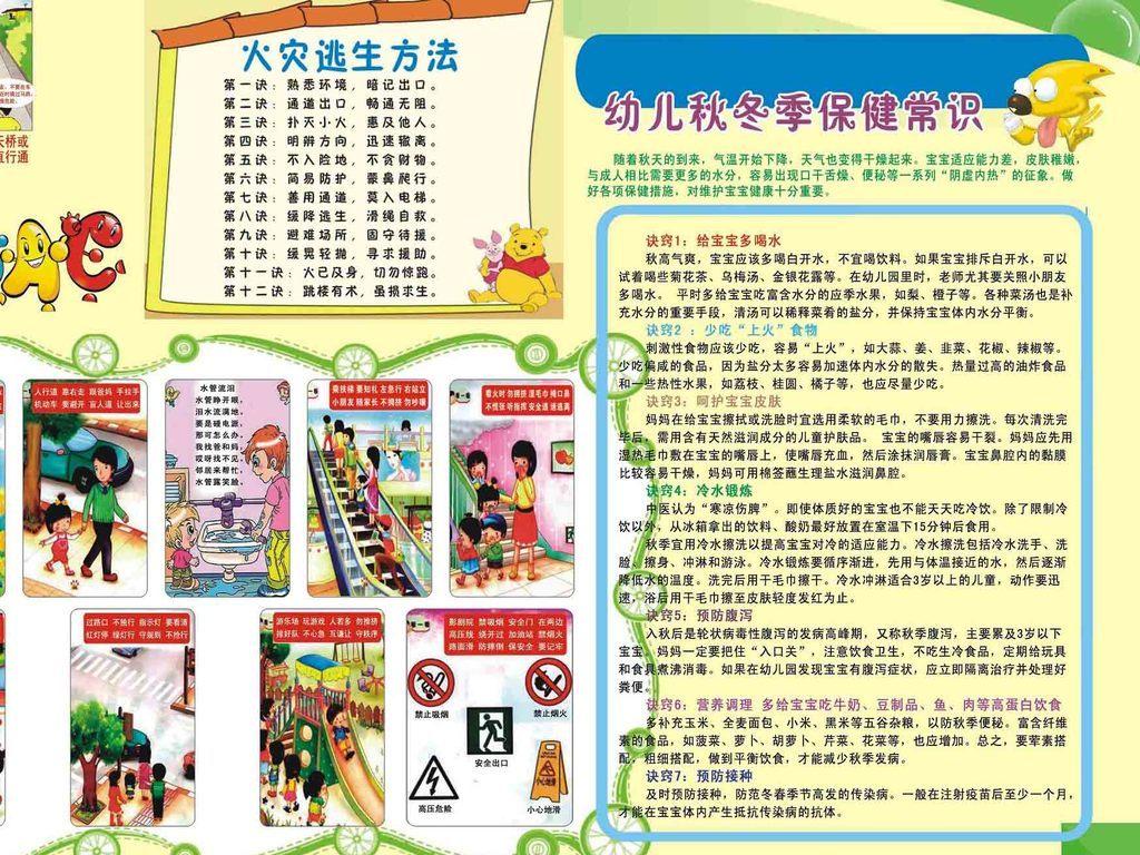 平面|广告设计 展板设计 学校展板设计 > 幼儿安全知识教育宣传栏