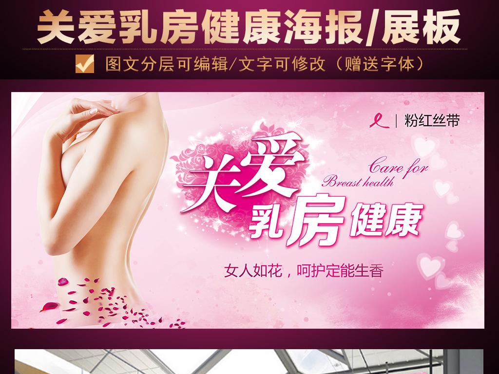 psd)粉红丝带乳房健康模板下载美容院海报粉红丝带乳房健康图片下载