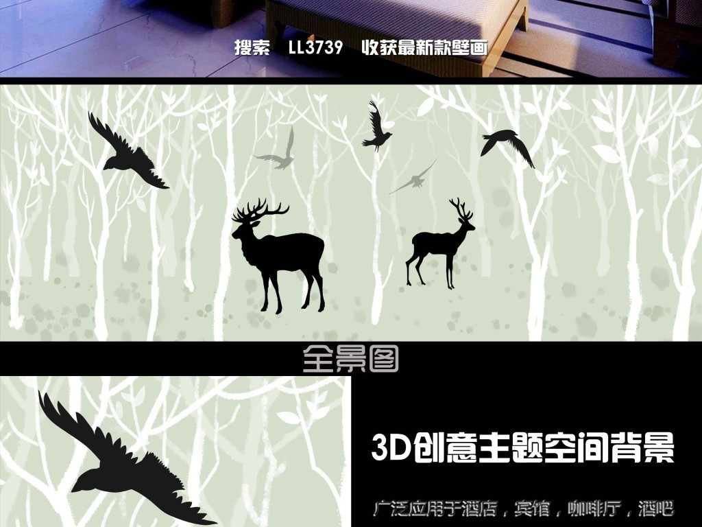 北欧手绘抽象树鹿主题电视背景墙