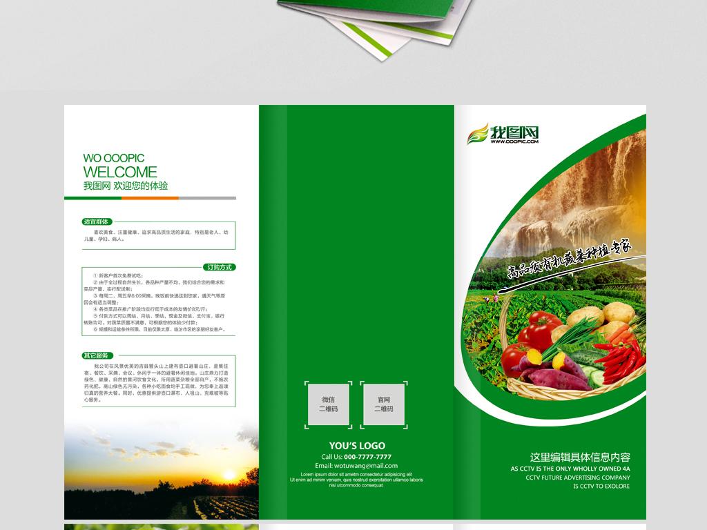 平面|广告设计 宣传单 折页设计|模板 > 农业食品三折页宣传单设计