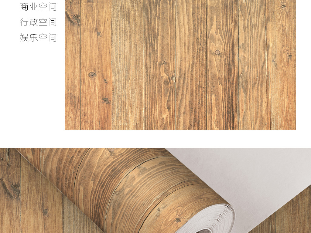 棕色复古木纹原味墙纸