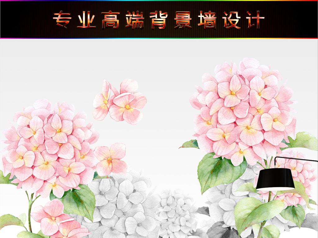手绘清新简约粉色绣球花壁画电视背景墙