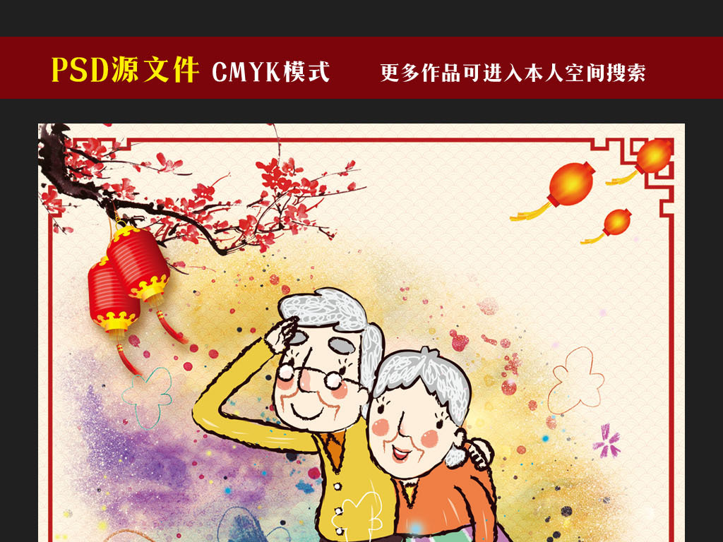 水彩关爱老人公益海报模板