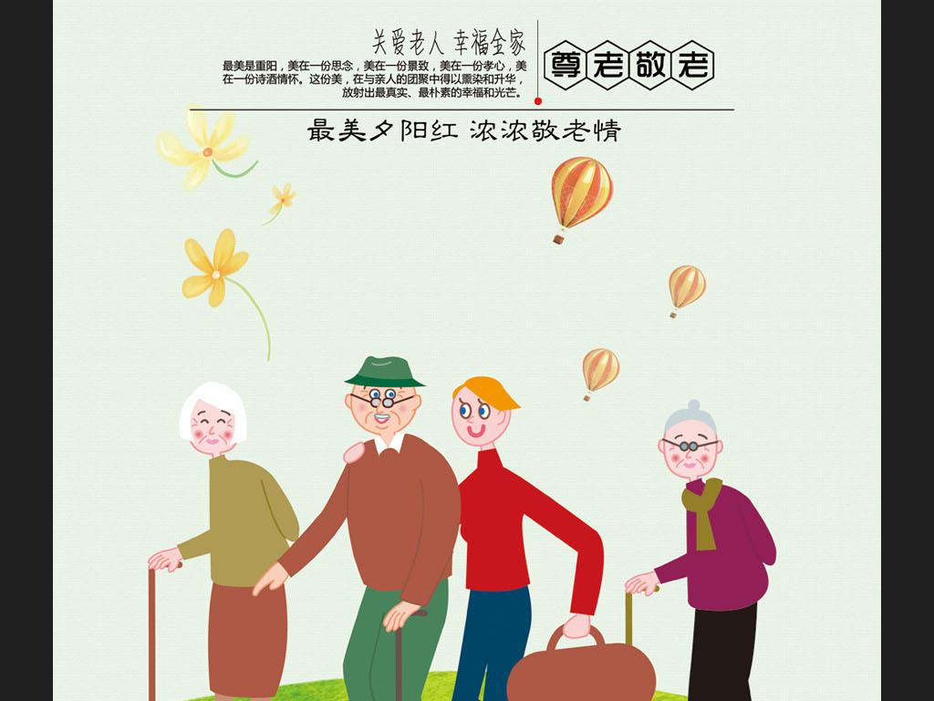 关爱老人传递温暖宣传海报图片