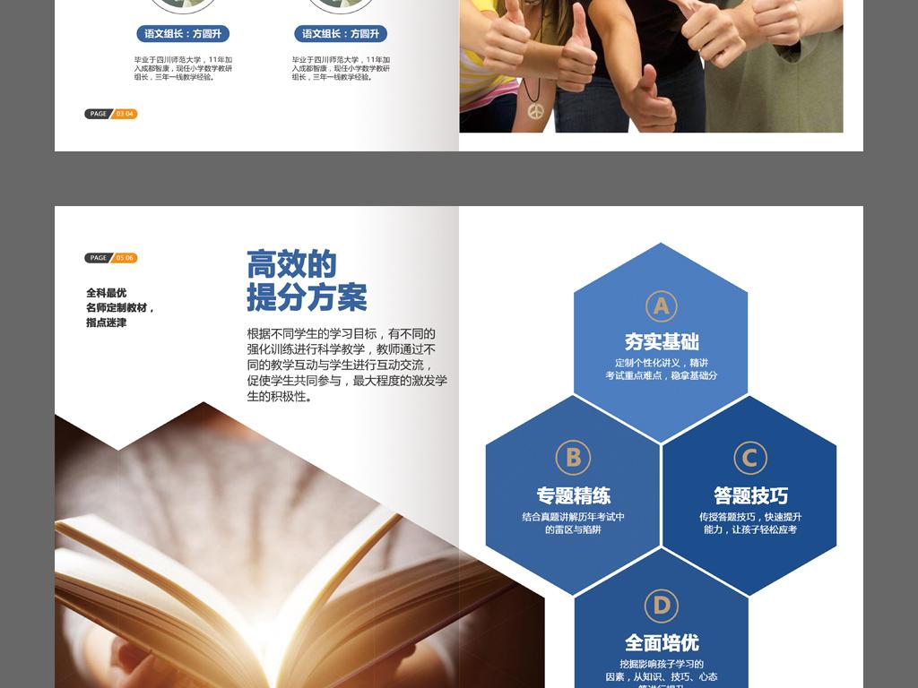 招生手册招生艺术字艺术字设计英文