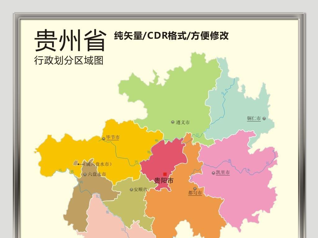 贵州省矢量高清地图cdr格式
