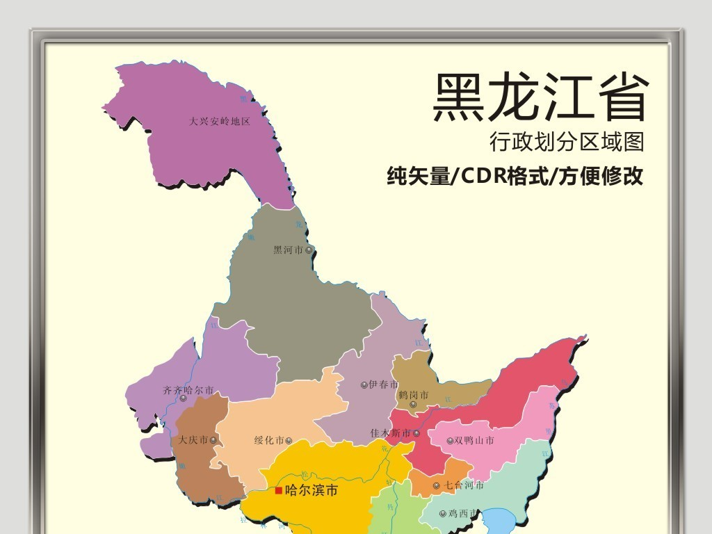 黑龙江省矢量高清地图cdr格式