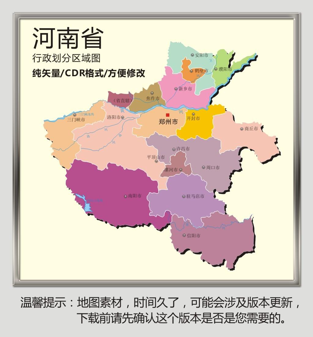 河南省矢量高清地图cdr格式