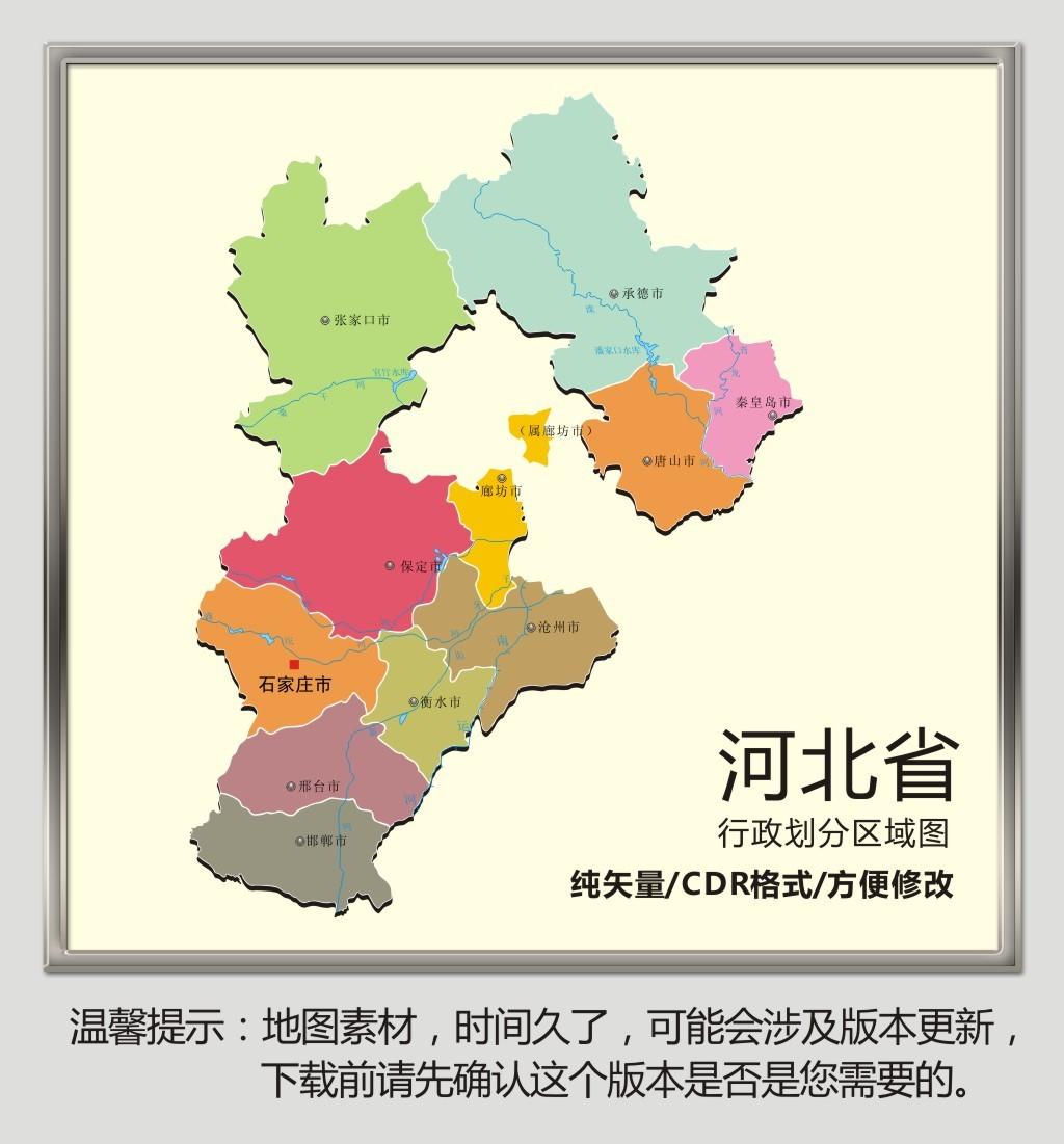 河北省矢量高清地图cdr格式