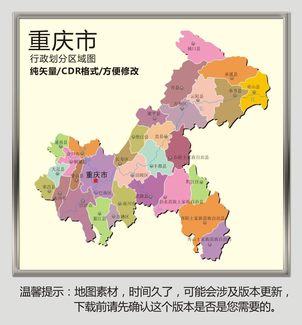 平面|广告设计 地图 中国地图 > 重庆市矢量高清地图cdr格式   图片