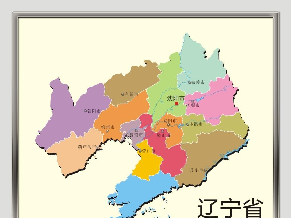 矢量地图辽宁地图矢量辽宁省行政地图辽宁省行政区域图辽宁地图素材