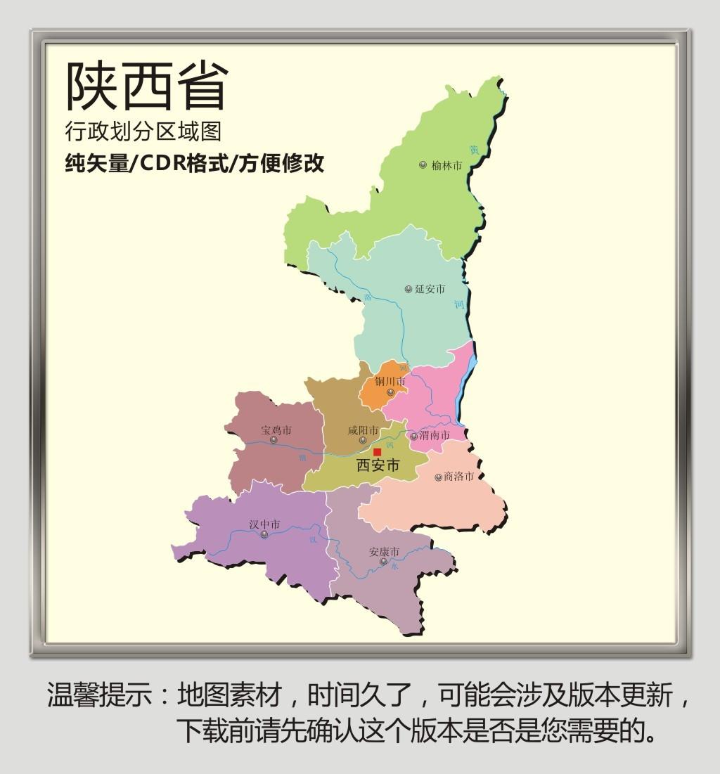 陕西省矢量高清地图cdr格式