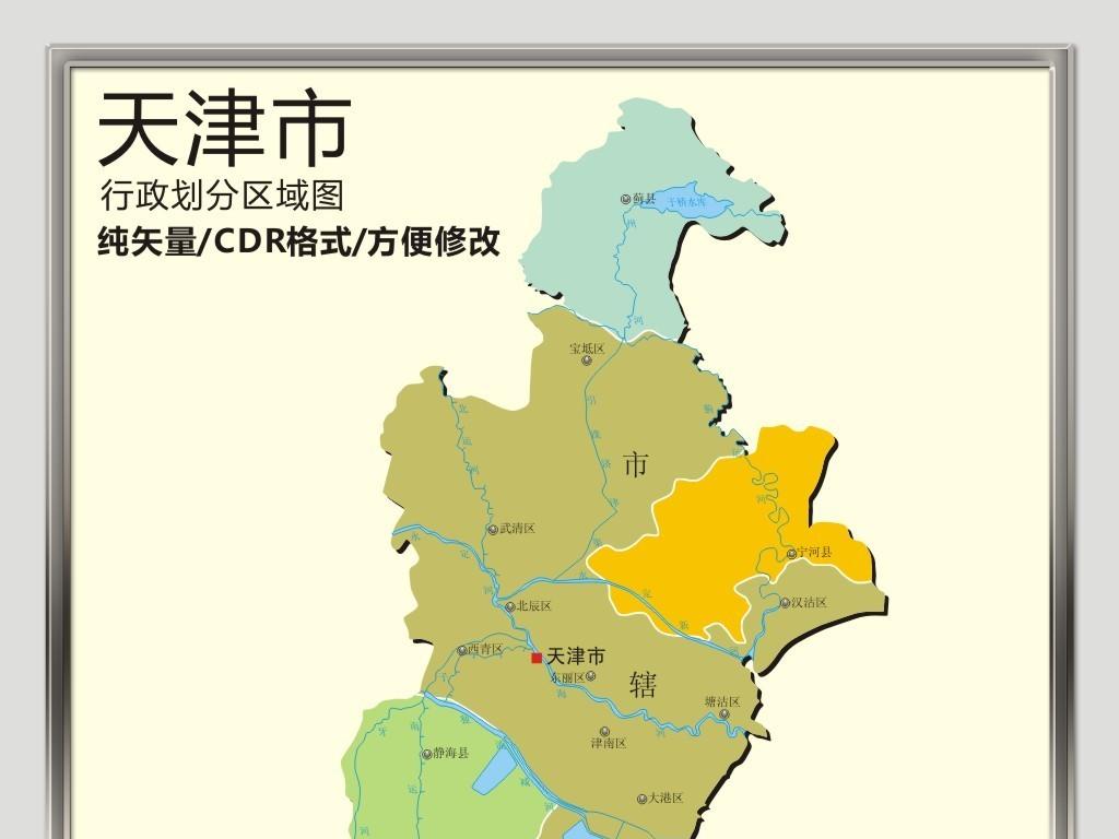 天津市矢量高清地图cdr格式