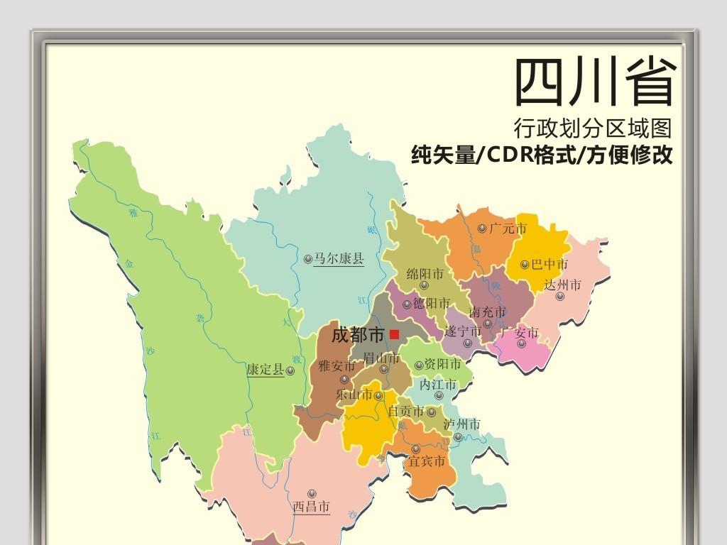 四川省矢量高清地图cdr格式