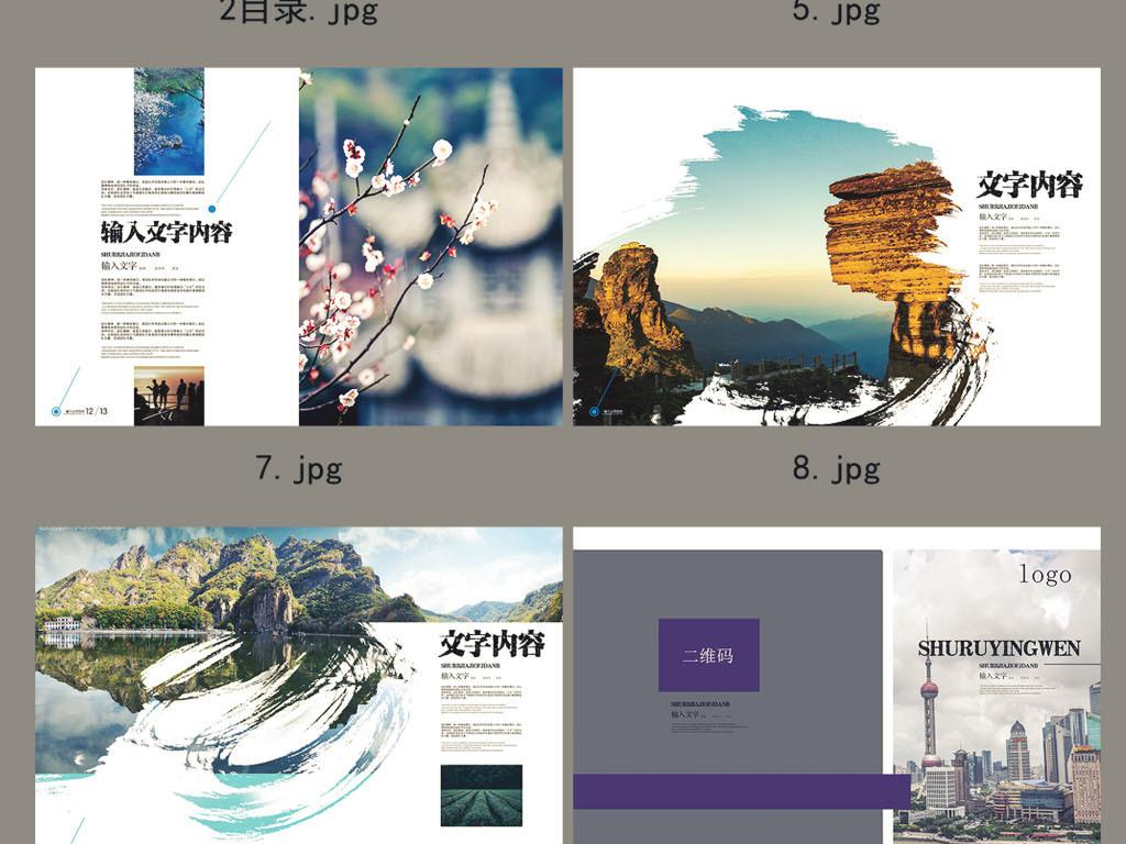 平面|广告设计 画册设计 企业画册(整套) > 城市旅游文化宣传册图片