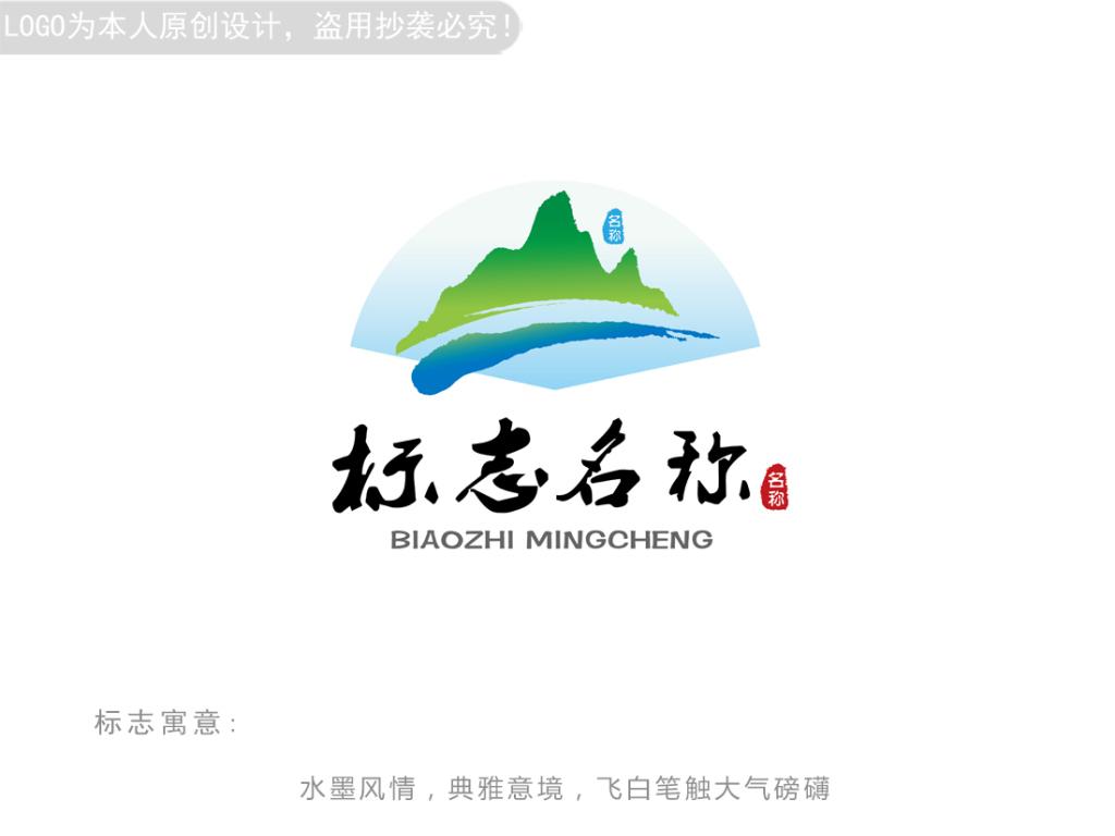 山水风情logo设计商标设计标志设计图片