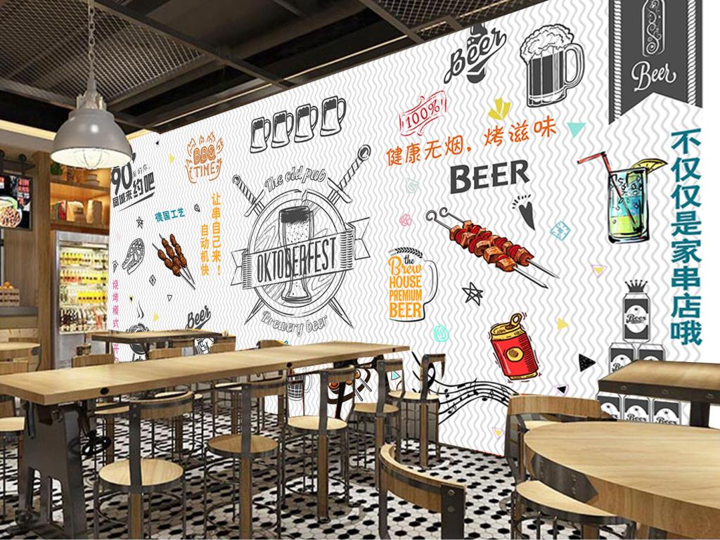 个性手绘啤酒烧烤背景装饰墙