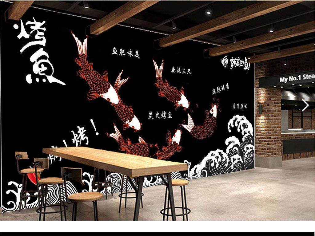 黑色背景墙手绘鱼烤鱼大海海浪电视背景墙图片玻璃电