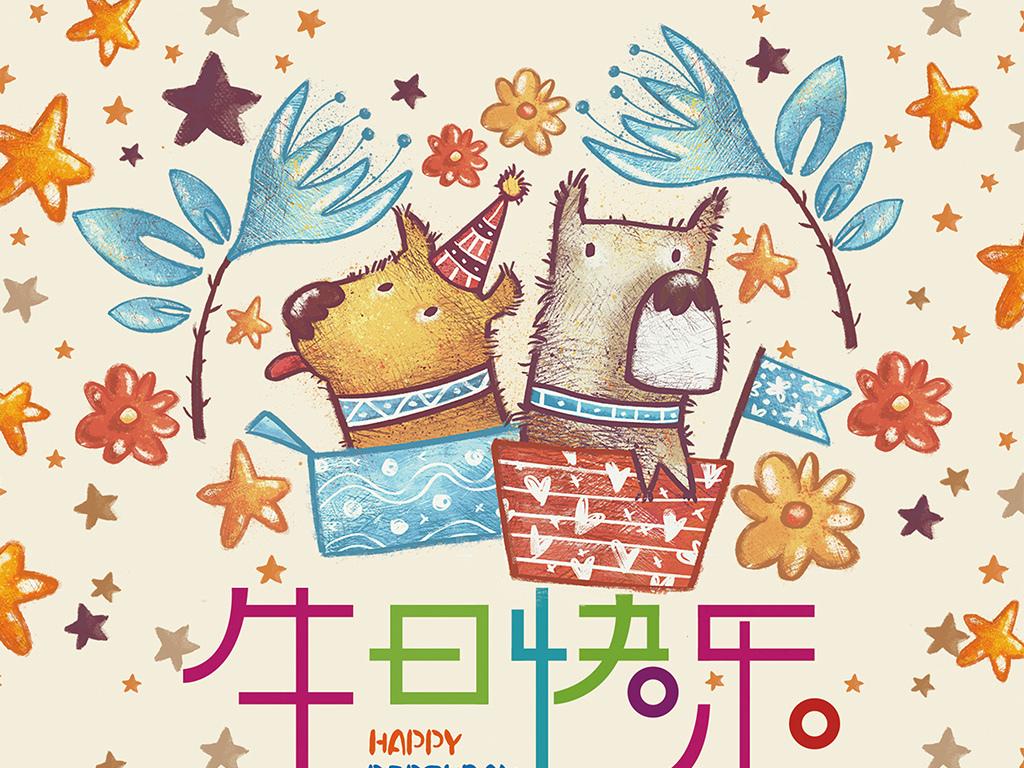 清新文艺手绘卡通儿童生日宴会创意海报模板