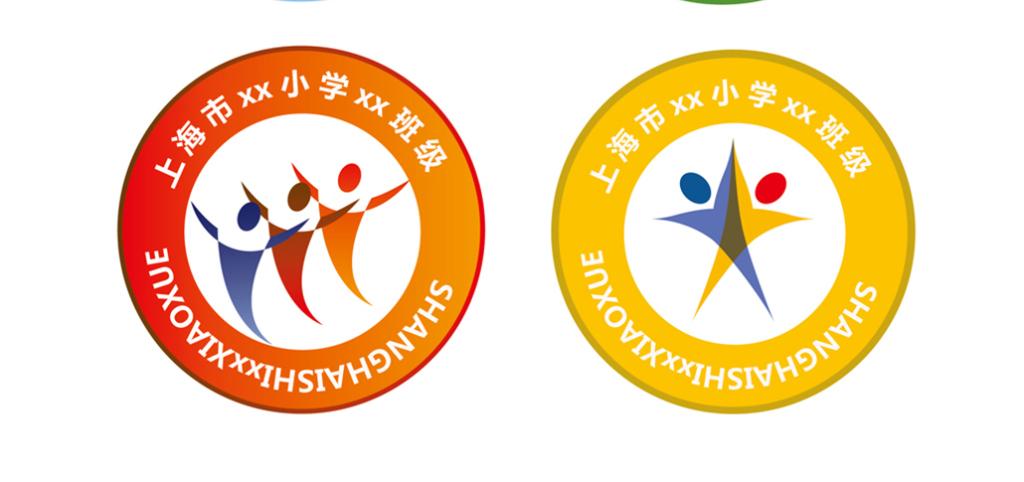 班级logo徽章