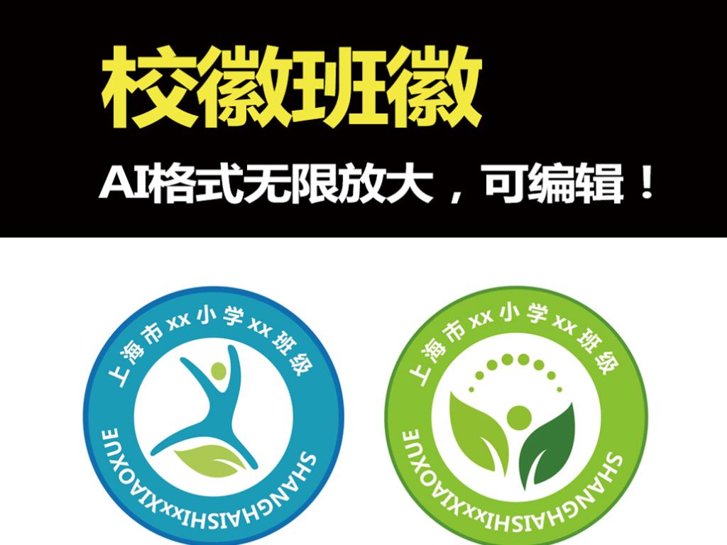 幼儿园徽章标志logo