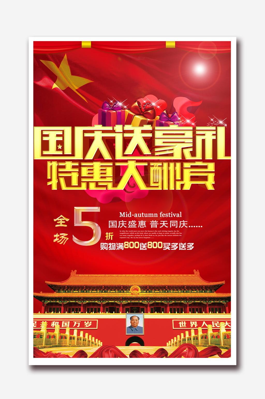 喜迎国庆67周年活动海报图片