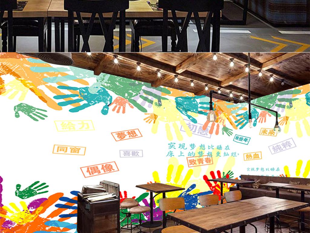 手绘涂鸦手掌印励志酒吧餐厅背景墙