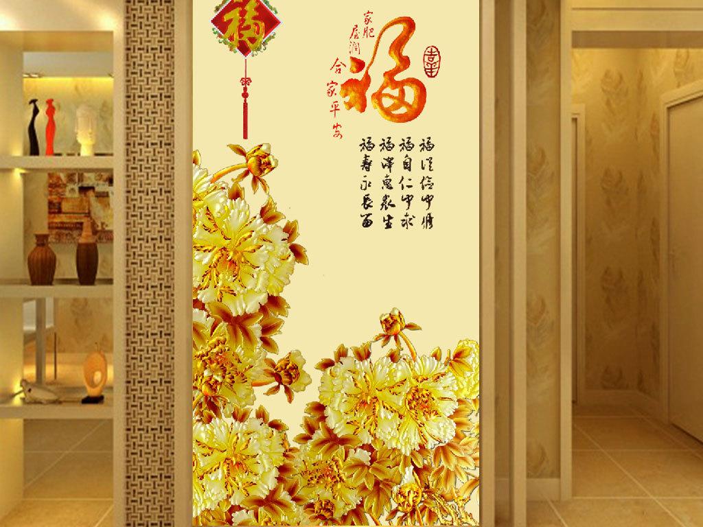 金色牡丹福中式背景墙玄关