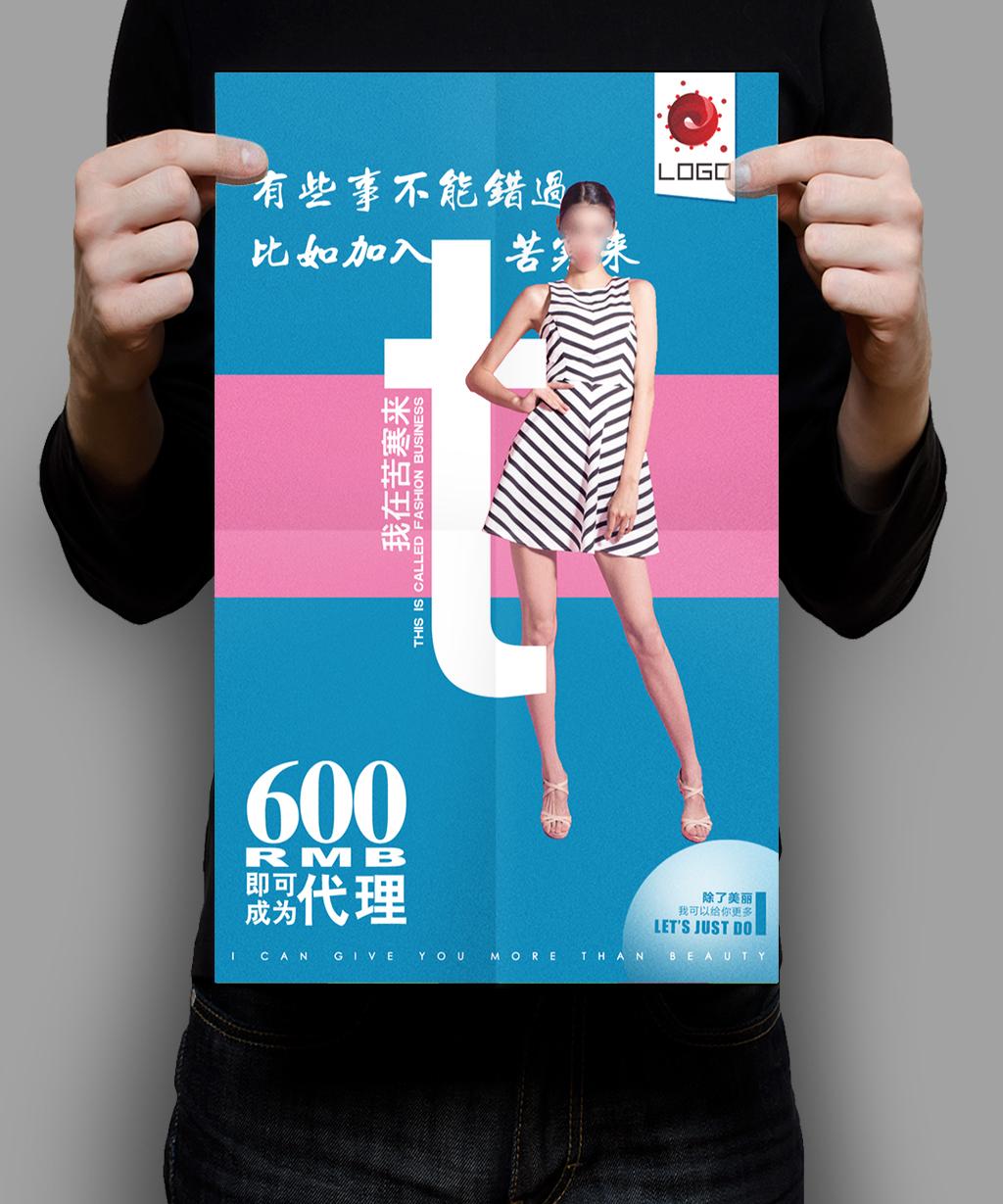 微信微商招代理加盟海报图片设计素材_高清P