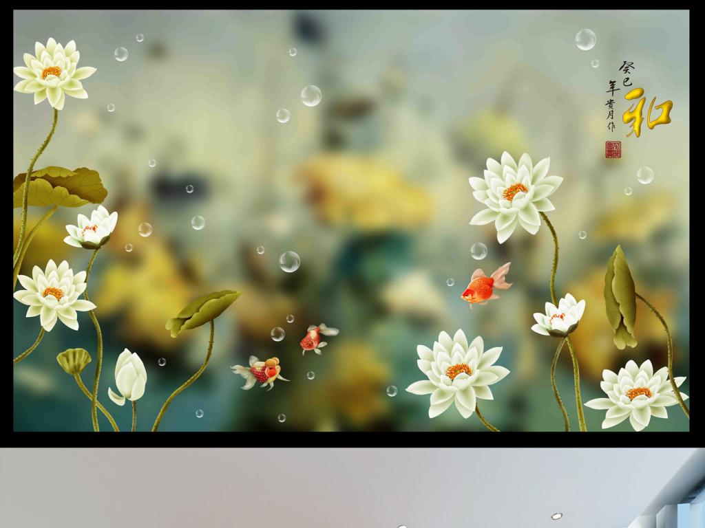 荷花金鱼和家和万事兴手绘水泡气泡