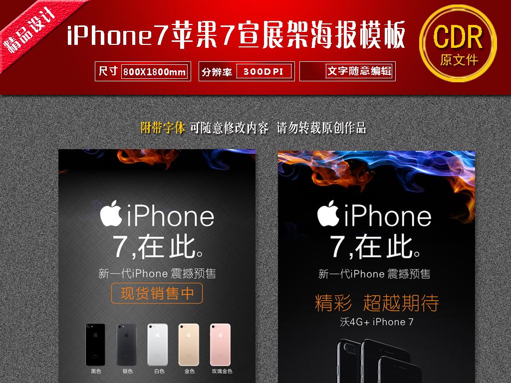 苹果7海报海报x展架预售预定预订