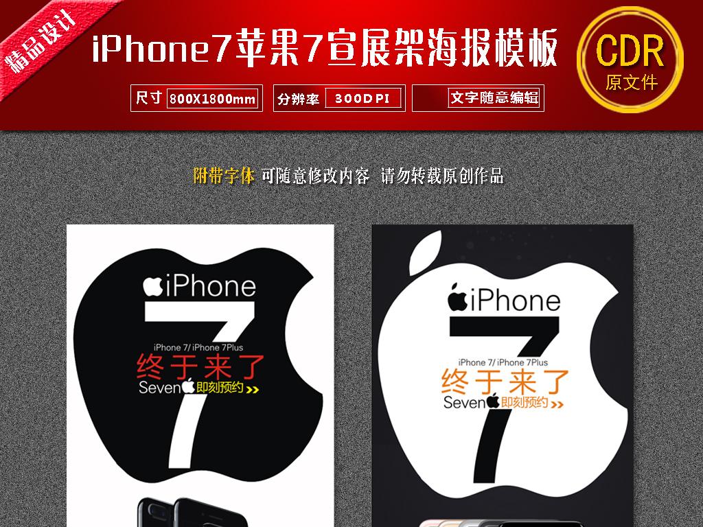 iphone7预售预售海报苹果7手机宣传手机pop海报活动预定手机店海报