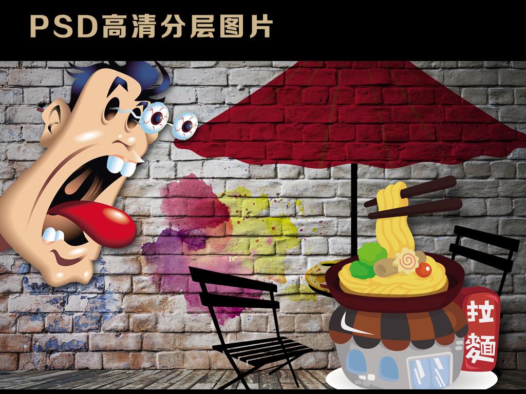 3d立体砖墙动漫人物拉面工装背景墙