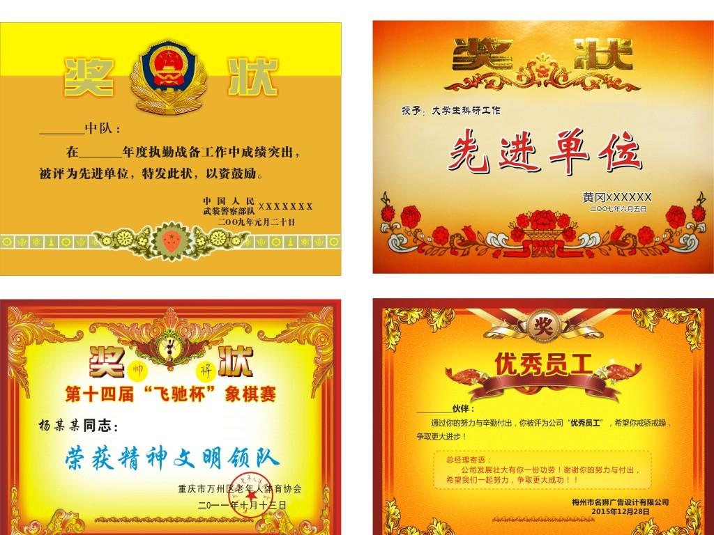 荣誉证书模板_企业荣誉证书和奖状模板ps素材下载