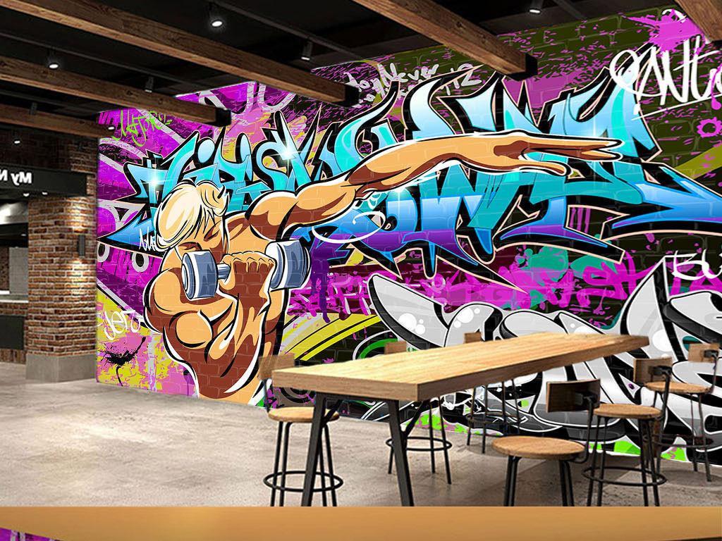 个性立体街头涂鸦运动健身房工装背景墙