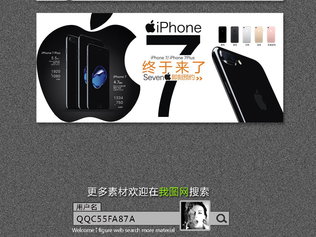 手机pop海报活动预定手机店海报手机宣传数字7iphone