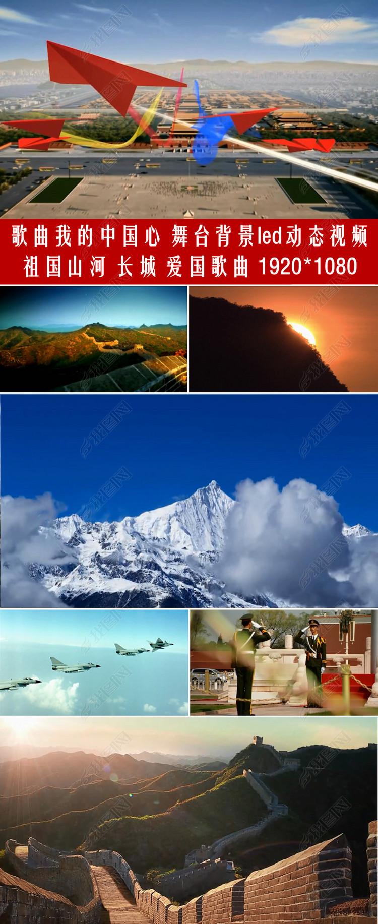 我的中国心舞台背景壮丽山河led视频