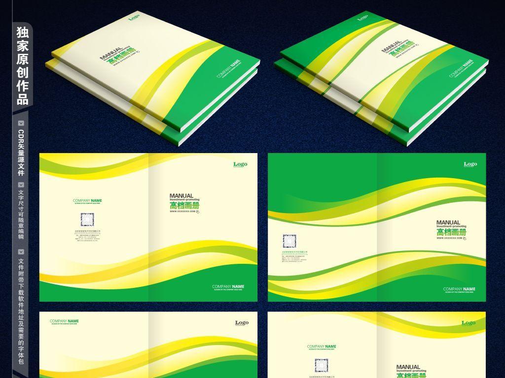 平面|广告设计 画册设计 企业画册(封面) > 绿色大气画册封面封皮  版