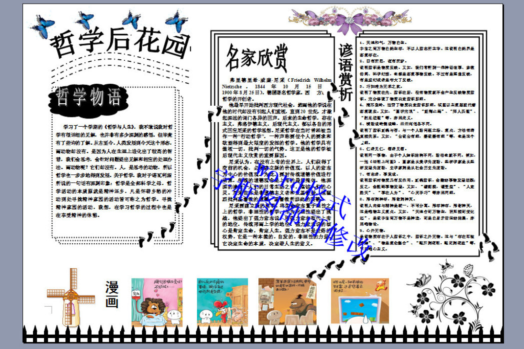 a3德育电子小报word打印版