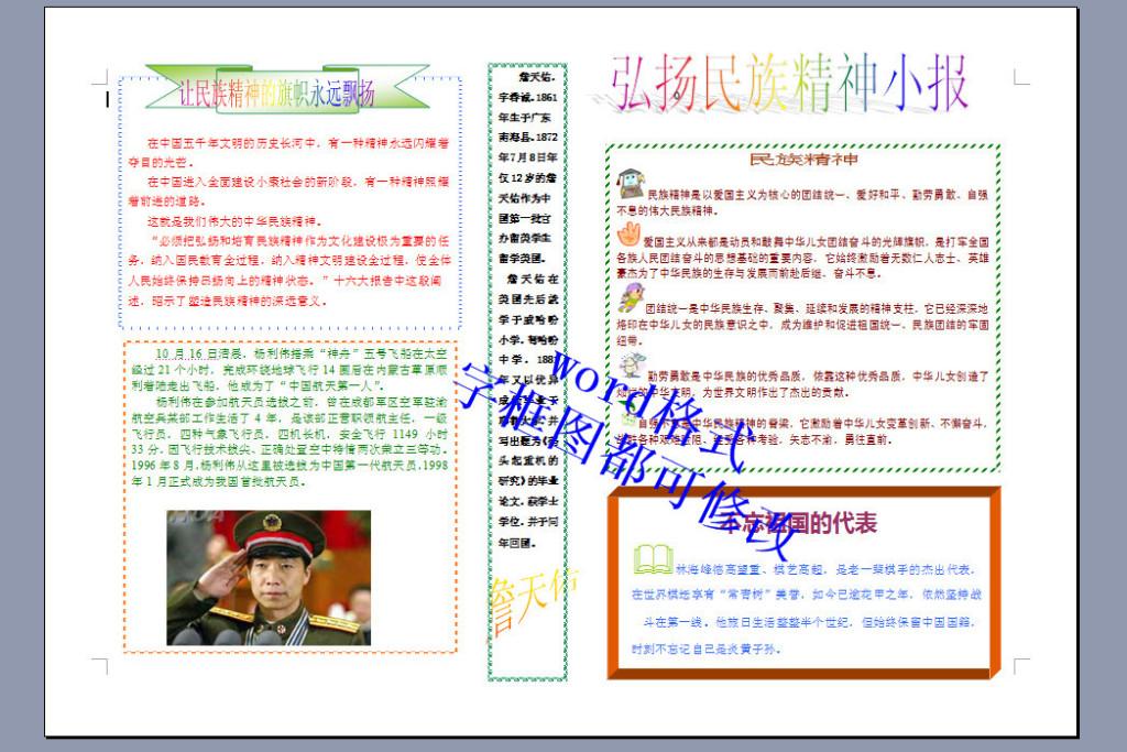 A3弘扬民族精神电子小报模版图片下载doc素材