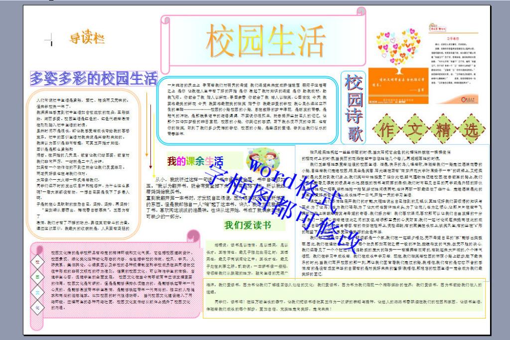 校园生活电子报刊_a3校园生活电子小报样本手抄报